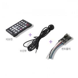 단색·RGB 컨트롤러 리모컨 세트